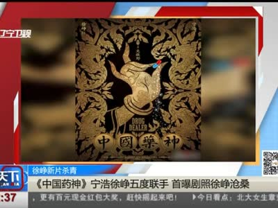 [视频]徐峥新片杀青:《中国药神》宁浩徐峥五度联手 首曝剧照徐峥沧桑