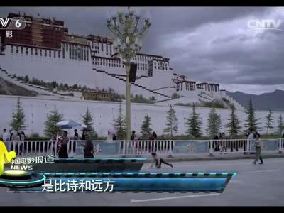 [视频]《冈仁波齐》:心灵的修行 我们都在路上