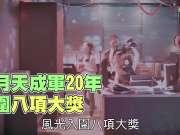 金曲28没说的秘密 「20」是纪念也是里程 (NOWnews 20170620)