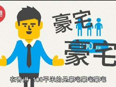 [视频]数说香港第四集-香港房子卖多少钱?