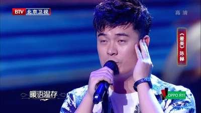 陈赫演唱《最美》