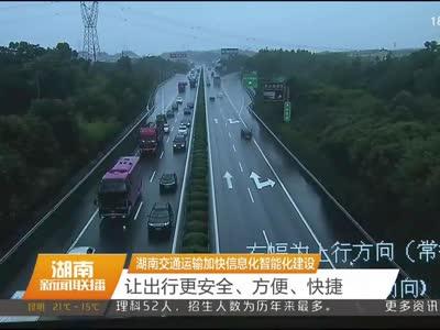 2017年06月25日湖南新闻联播