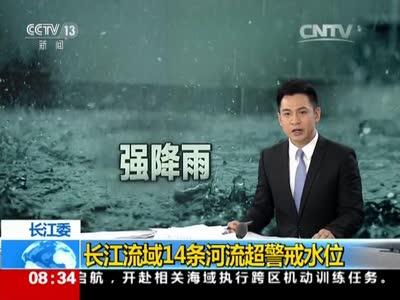 [视频]长江委:长江流域14条河流超警戒水位