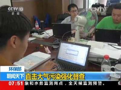 [视频]环保部:直击大气污染强化督查