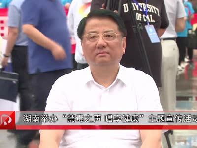 """湖南举办""""禁毒之声 唱享健康""""主题宣传活动"""