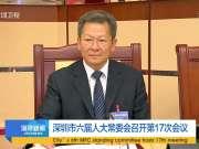 深圳市六届人大常委会召开第17次会议