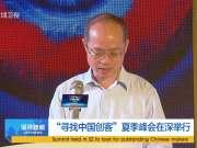 """""""寻找中国创客""""夏季峰会在深举行"""