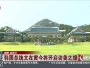 韩国总统文在寅今将开启访美之旅