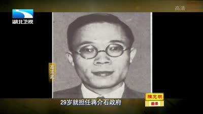 外滩风云(七)杜月笙与蒋介石(中集)