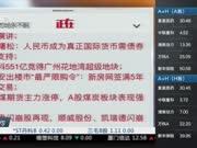 万科551亿竞得广州花地湾超级地块