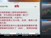 日媒:华为将在日本建第一家工厂
