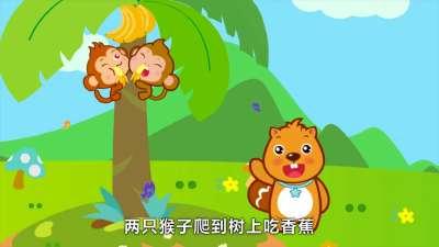 五只猴子吃香蕉-贝瓦儿歌