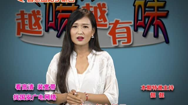《越喷越有味》本期特邀主持人赵本山老乡铁岭美女靓靓