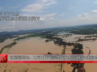红视频直击:七月三日,长沙望城区团山湖村汛情航拍