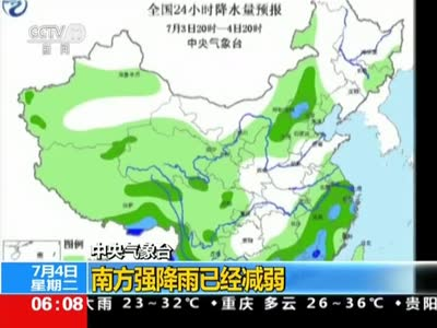 [视频]中央气象台:南方强降雨已经减弱