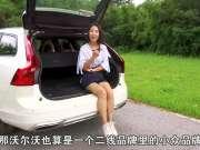 男女双杀special car 试驾沃尔沃V90cc
