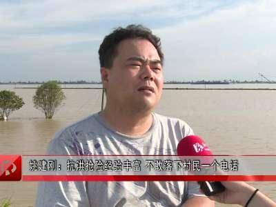 【红视频】守了5天5夜 长沙苏蓼垸堤委会主任昏倒在大堤