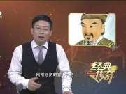 20170706《经典传奇》:断送西汉王朝的皇帝之谜