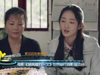 [视频]电影《爸再爱我一次》在京举行观影座谈会