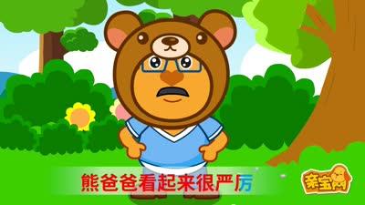 三只熊-亲宝儿歌