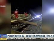 内蒙古鄂尔多斯:建筑工地发生坍塌致8人死亡