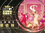 2017 MTV全球华语音乐盛典阵容预告:迪玛希 吴莫愁 许艺娜 南征北战 李荣浩 吴思贤 蔡依林
