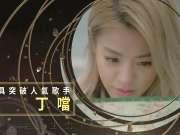 2017 MTV全球华语音乐盛典最具突破人气歌手入围