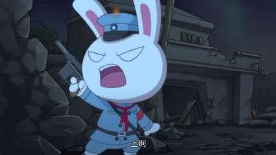 那年那兔那些事儿第四季 02
