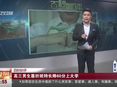 [视频]高三男生靠折纸特长降60分上大学