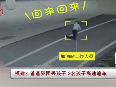 [视频]爸爸犯困丢孩子 3名孩子高速追车