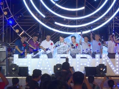致敬抗洪英雄助力灾后重建 2017第6届长沙哈啤音乐节开幕