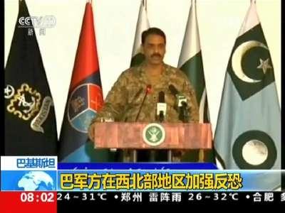 [视频]巴基斯坦军方在西北部地区加强反恐