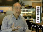 《广西故事》第72集:广西人下南洋(上集)