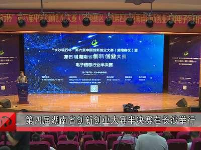 第四届湖南省创新创业大赛半决赛在长沙举行