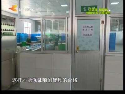 [视频]走进餐饮消毒企业 了解餐饮消毒流程