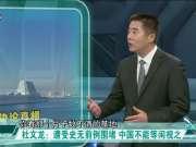 """澳记者揭""""中国威胁论""""真相 美军方花40亿美元造谣"""