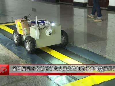 第四届湖南省创新创业大赛先进制造行业半决赛开赛