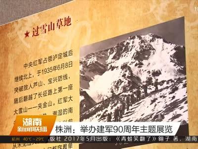株洲:举办建军90周年主题展览