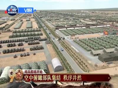 [视频]空中俯瞰部队驻地