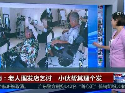 [视频]湖南:老人理发店乞讨 小伙帮其理个发