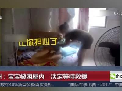 [视频]广州:宝宝被困屋内 淡定等待救援