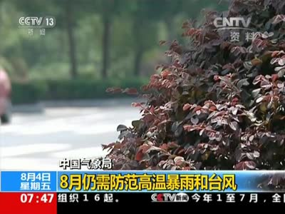 [视频]中国气象局:8月仍需防范高温暴雨和台风