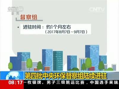 [视频]第四批中央环保督察组陆续进驻