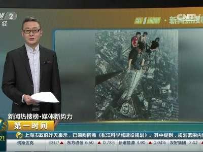 [视频]4小伙爬上450米大厦顶端自拍 警方称涉嫌违法