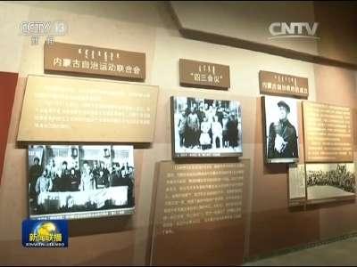 [视频]俞正声率中央代表团参观庆祝内蒙古自治区成立70周年展览
