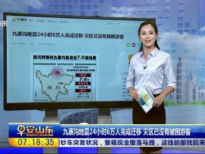 [视频]九寨沟地震24小时6万人完成迁移 灾区已没有被困游客