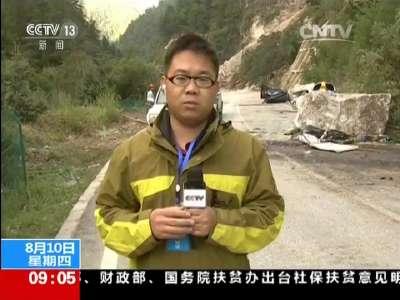 [视频]四川九寨沟7.0级地震最新消息:19人遇难 343人受伤