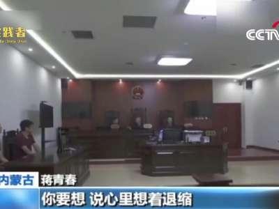 """[视频]大草原上,有一位法官叫""""青春"""""""