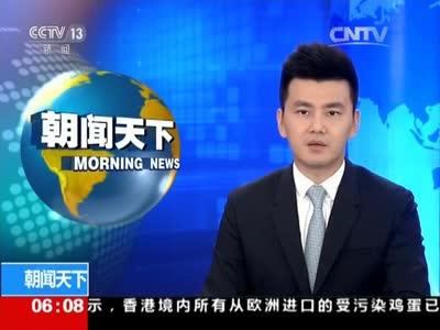 [视频]央行:继续实施稳健中性的货币政策