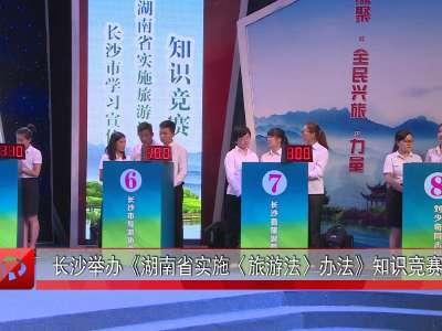 长沙举办《湖南省实施〈旅游法〉办法》知识竞赛